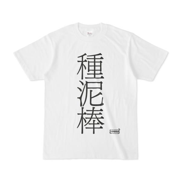 Tシャツ | 文字研究所 | 種泥棒
