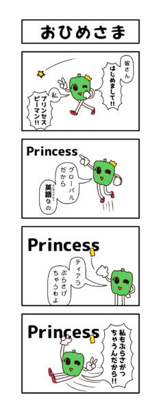 プリンセスピーマン 愛され1回目