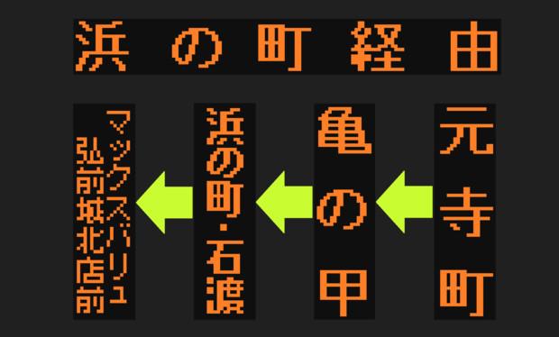 【2021.4.1新設】石渡線のLED方向幕(弘南バス)