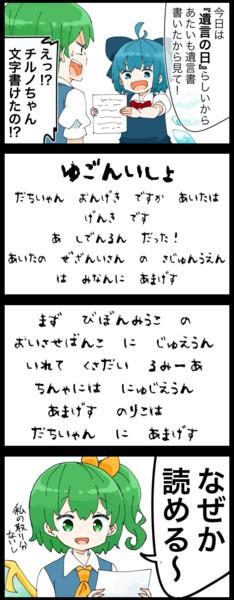 【四コマ】なぜか読めちゃうチルノの遺言書