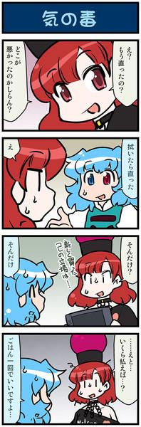 がんばれ小傘さん 3775