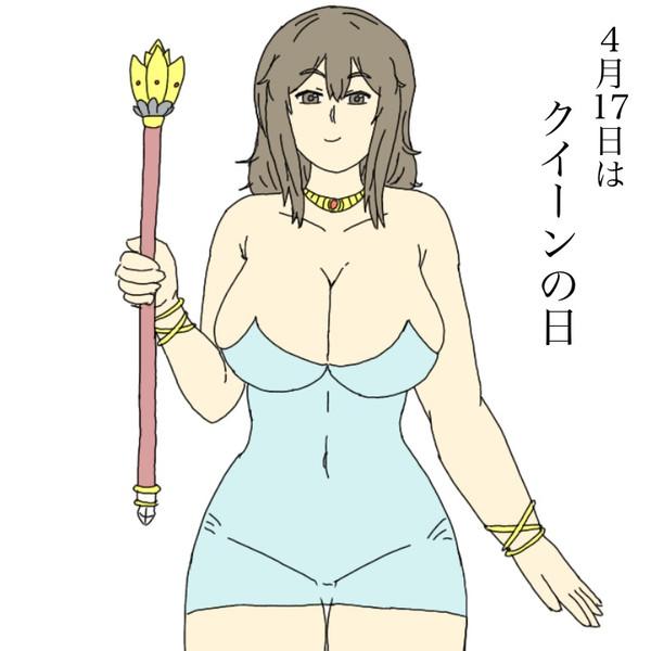 半裸の女王