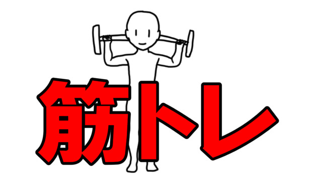 【自作アニメ】筋トレ【トレーニング】