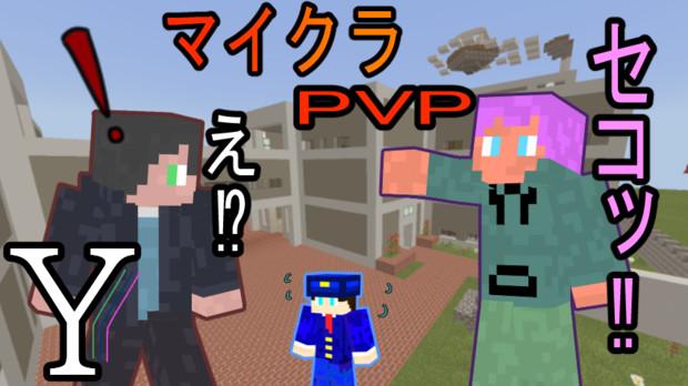 【マイクラPVP】SIN=Y最強は誰だ!? ツッキーのまさかのセコイ発言!? SIN=Y、波乱の