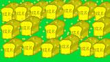 18きんの食パン