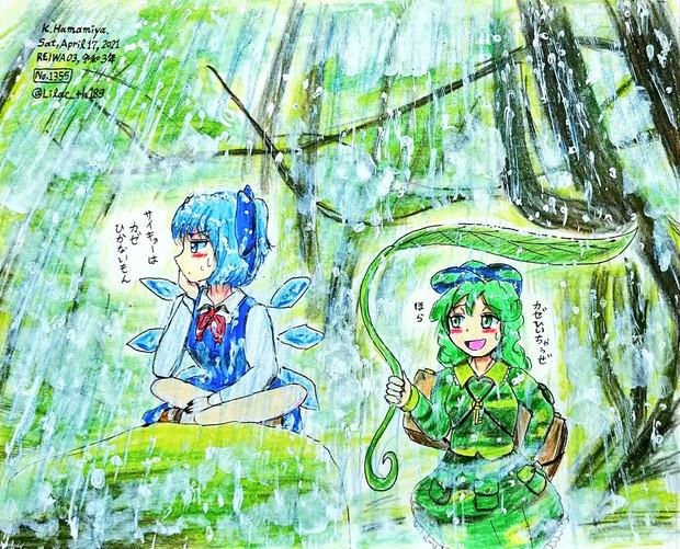 初描きたかねさんと雨のチルノちゃん☔️❄️【色調調整版】