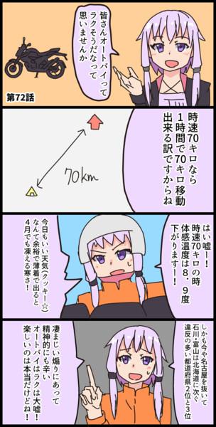 毎日ボイロ漫画72【VOICEROID】
