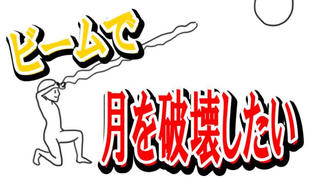 【自作アニメ】ビーム【ループ】