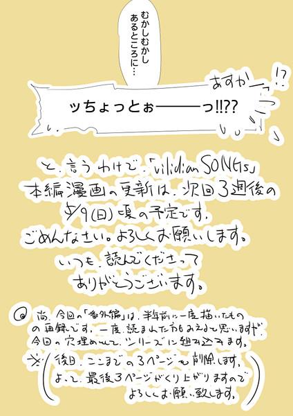 ◆◆本編漫画の更新の遅延のお知らせとお詫び◆◆