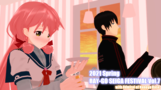 【RAY-GO静画祭Vol.7】提督の休日_act.1 2020年4月4日 PM 5:30