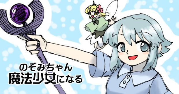 オリジナル漫画「のぞみちゃん魔法少女になる」カバーイラスト