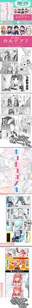 【5/2GW超同人祭 新刊】かるいカルデア7・ホロのココスキ
