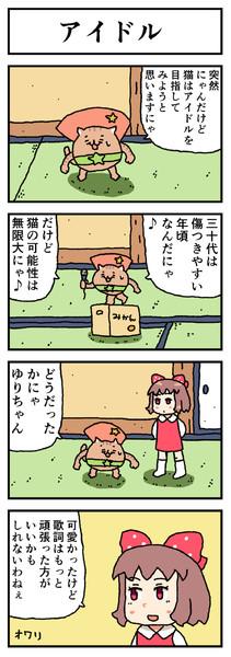 ねこ四コマ アイドル