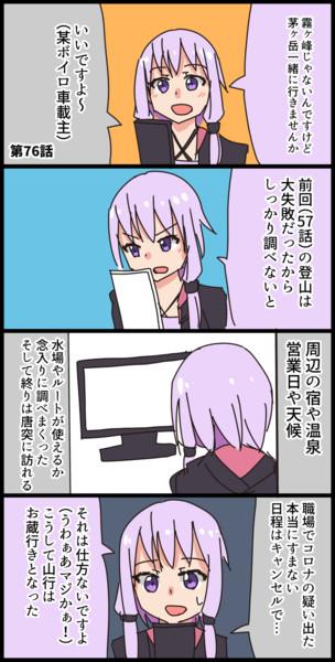 毎日ボイロ漫画76【VOICEROID】