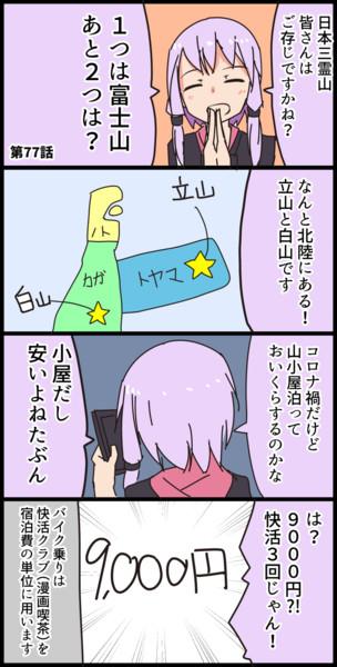 毎日ボイロ漫画77【VOICEROID】