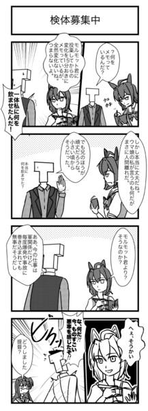 【ウマ娘】検体募集中【艦これ】