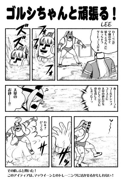 ハルウララ☆落書き