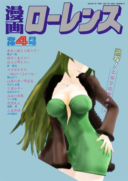 久々の #漫画ローレンス展 の玲霞さん【Fate/MMD】