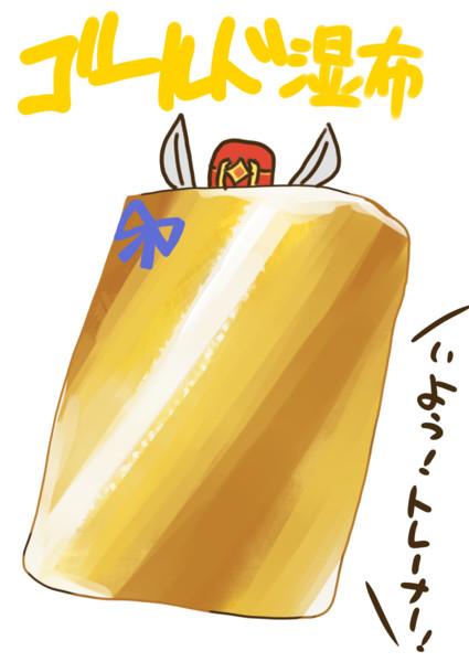 ゴールドしっぷ