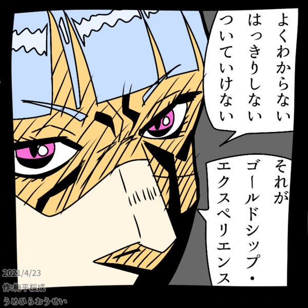 【ウマ娘】ゴールドシップ・エクスペリエンス