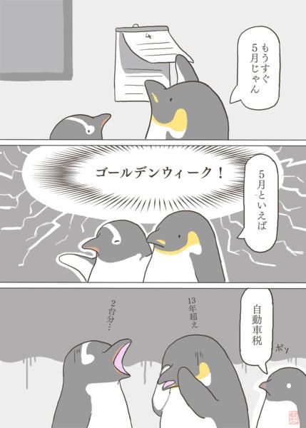 エンペラーじゃないペンギン71 5月