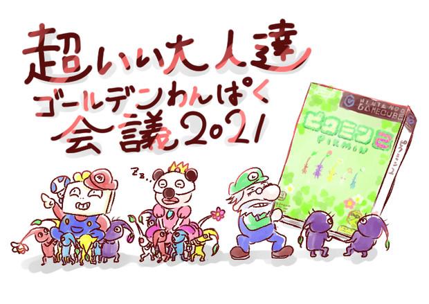 超いい大人達ゴールデンわんぱく会議2021!