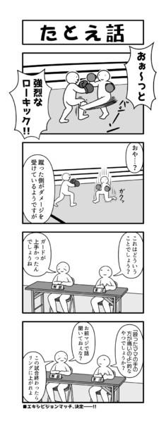 開戦4コマ
