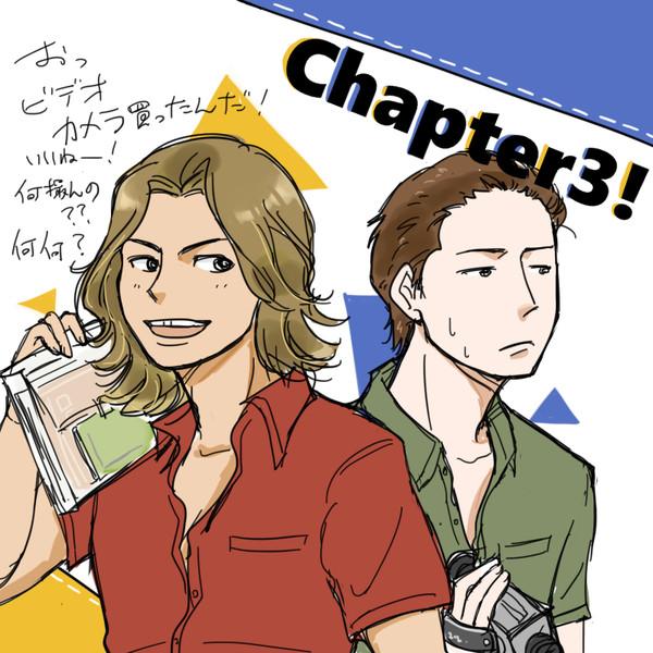 【再】3章