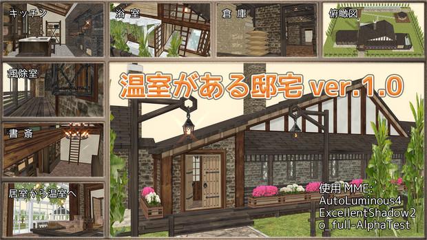 【MMD-OMF11】温室がある邸宅ver.1.0