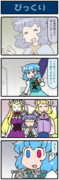がんばれ小傘さん 3779
