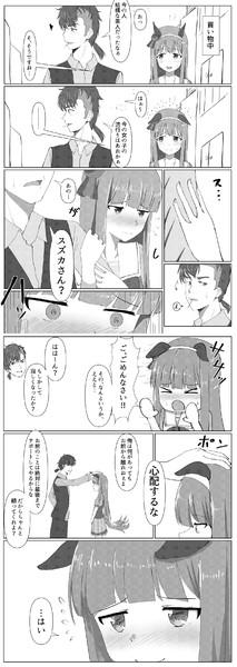 独占力(沖スズ)