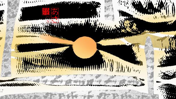 「あさ」※版画効果・彩・おむ09273