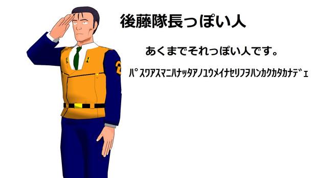 【MMD-OMF11】後藤隊長っぽい人