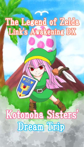 【夢をみる島DX】夢を旅する琴葉姉妹【VOICEROID実況プレイ】ファンアート