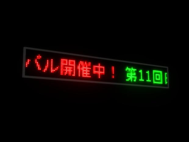 【MMD-OMF11】LEDサインボード
