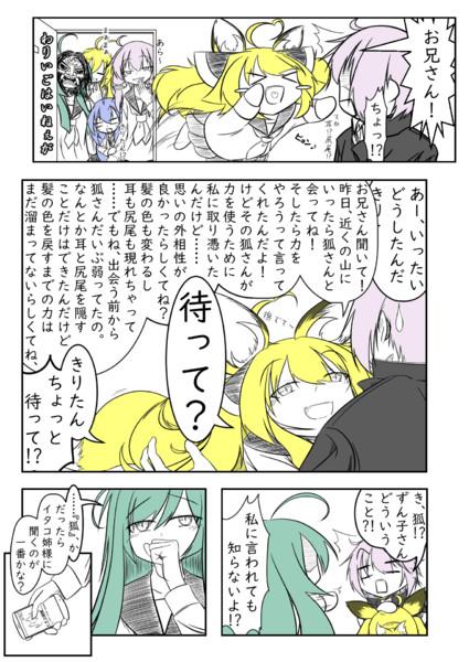 嘆きの霧譚 ~きりたんキラキラ金曜日~ (p.8)