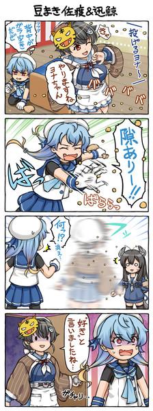 豆まき佐渡&迅鯨