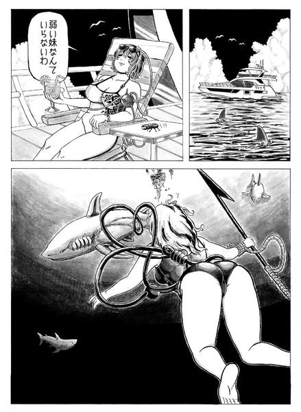 サメと戦わされるこいしちゃん描いたよ。