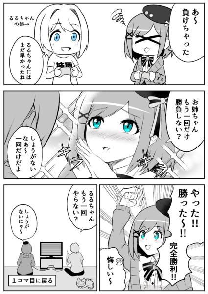 るるちゃんVS姉原