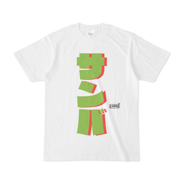 Tシャツ | 文字研究所 | サンバ