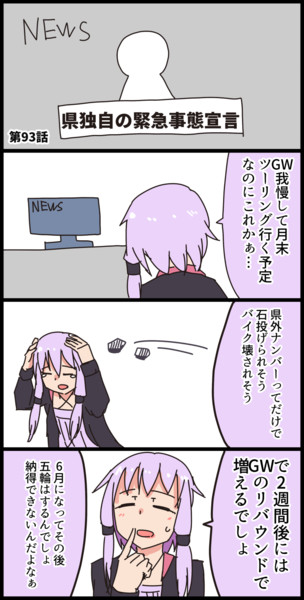 毎日ボイロ漫画94【VOICEROID】