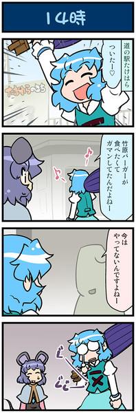 がんばれ小傘さん 3786