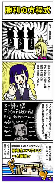 勝利の方程式