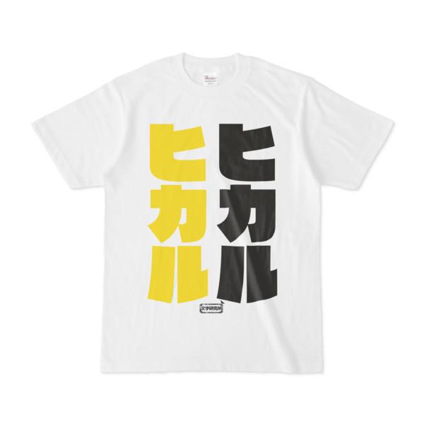Tシャツ | 文字研究所 | ヒカル