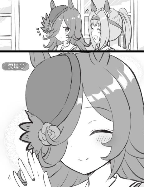 愛嬌〇のライスシャワー