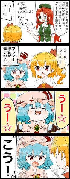 【四コマ】うー☆の発音に定評があるおぜうの四コマ