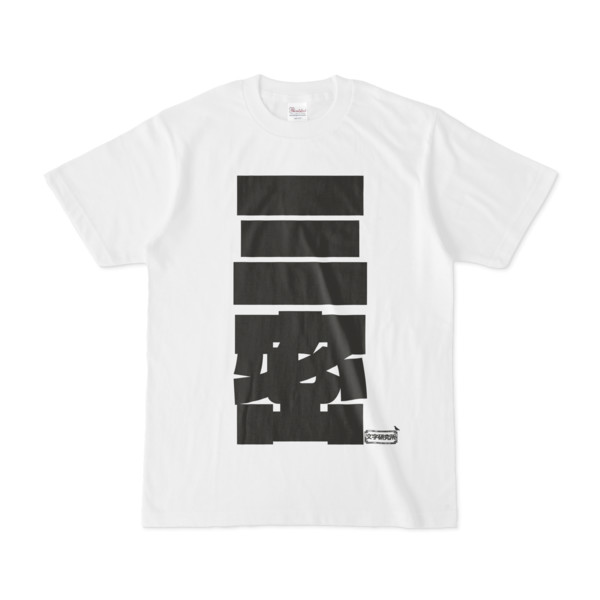 Tシャツ | 文字研究所 | 三密