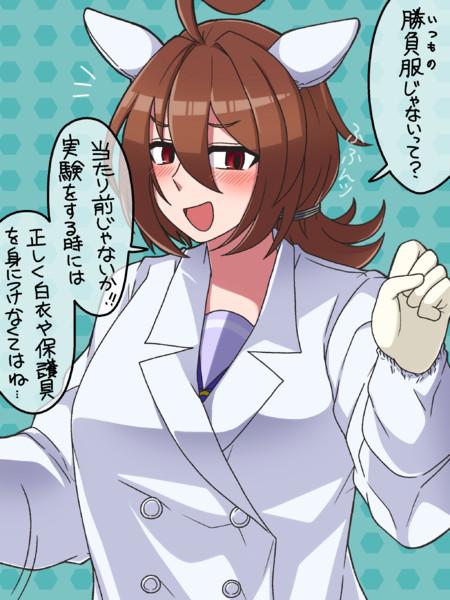 実験の時にはしっかり白衣に着替えて保護具もしっかりつけるアグネスタキオン概念。