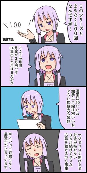 毎日ボイロ漫画97【VOICEROID】