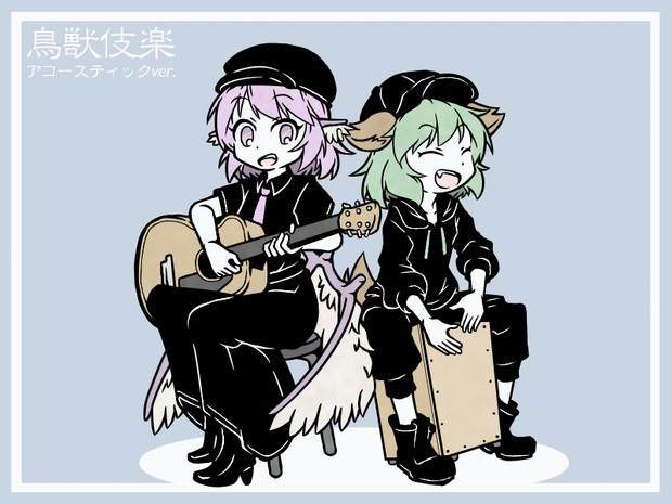 鳥獣伎楽 アコースティックver.